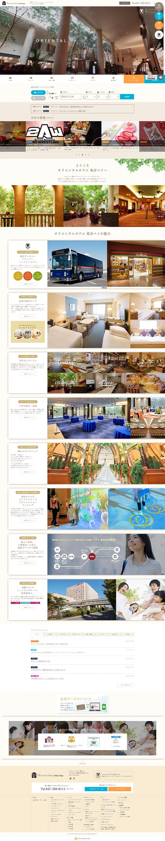 オリエンタルホテル東京ベイ【公式】東京ディズニーリゾート®パートナーホテル