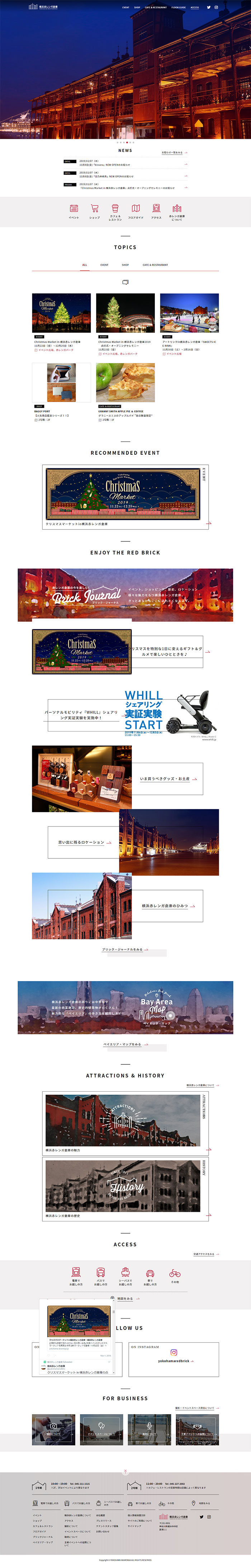 横浜赤レンガ倉庫|横浜の観光、イベント、文化や歴史を楽しめる施設