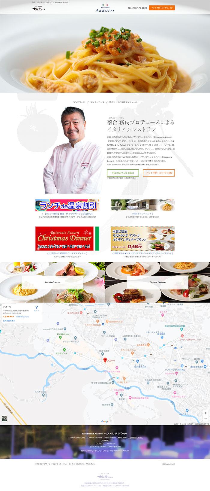 別府・大分イタリアンレストラン|別府温泉 杉乃井ホテル[公式サイト]