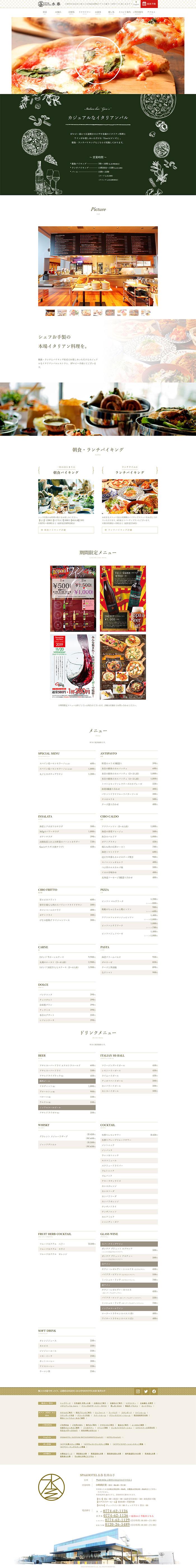 イタリアンバル「Gon's」のご案内|SPA&HOTEL水春 松井山手