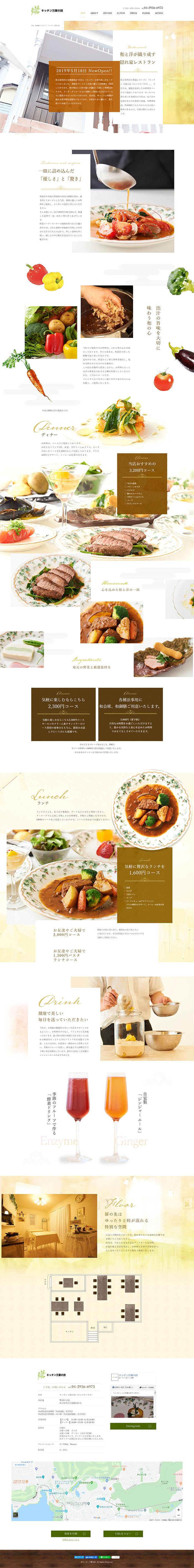 所沢、西武園のイタリアンレストラン「キッチン 万葉の詩」