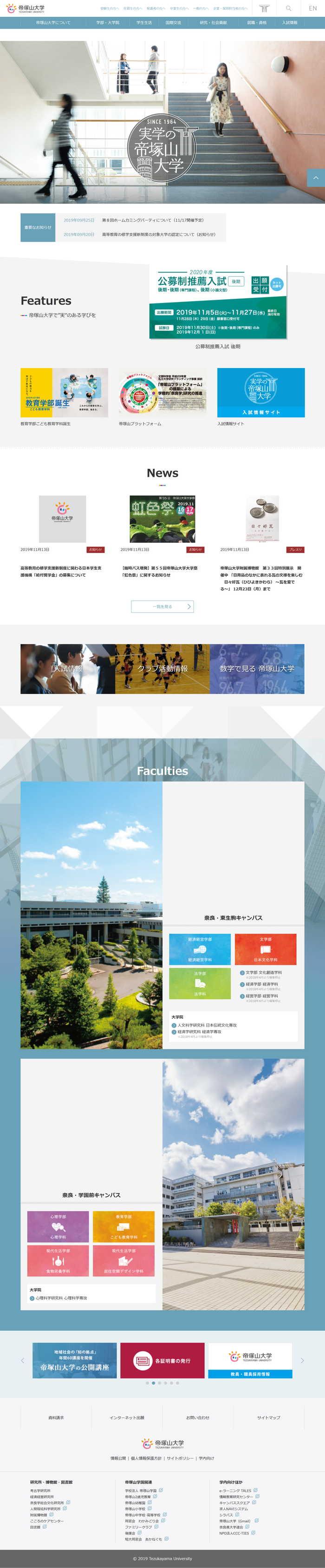 実学の帝塚山大学