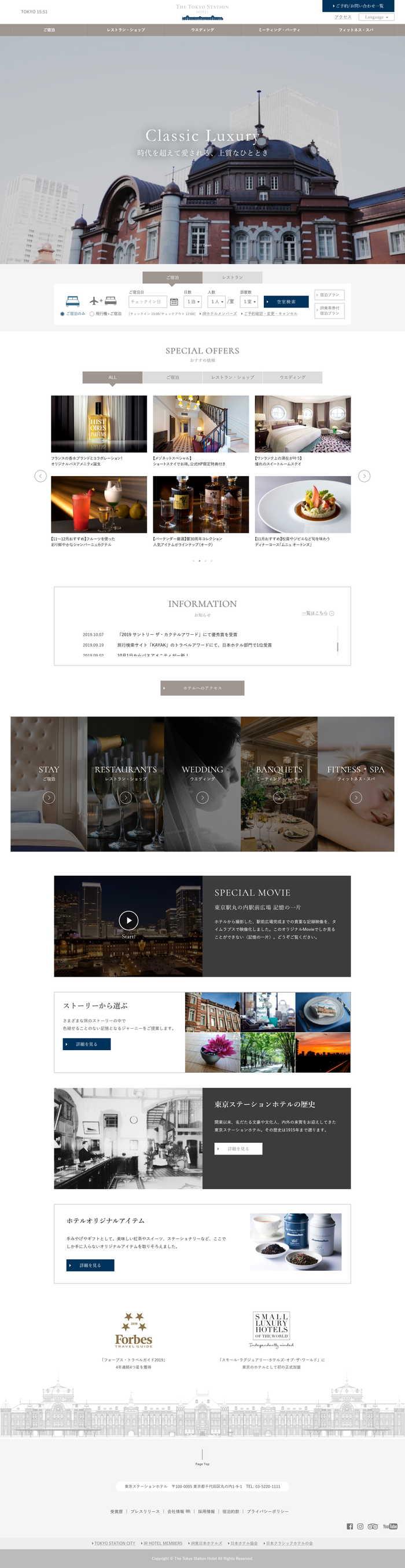 東京ステーションホテル【公式】|THE TOKYO STATION HOTEL