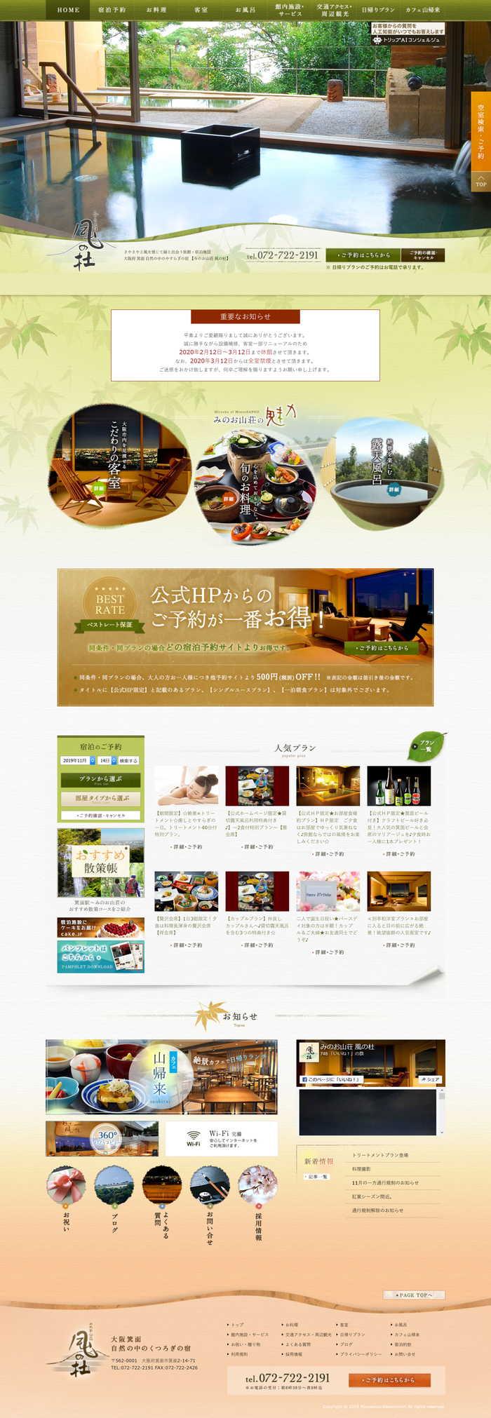 【公式・最低価格保証】大阪府箕面市の旅館、みのお山荘 風の杜