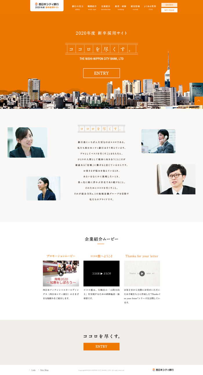 西日本シティ銀行 2020年度 新卒採用サイト