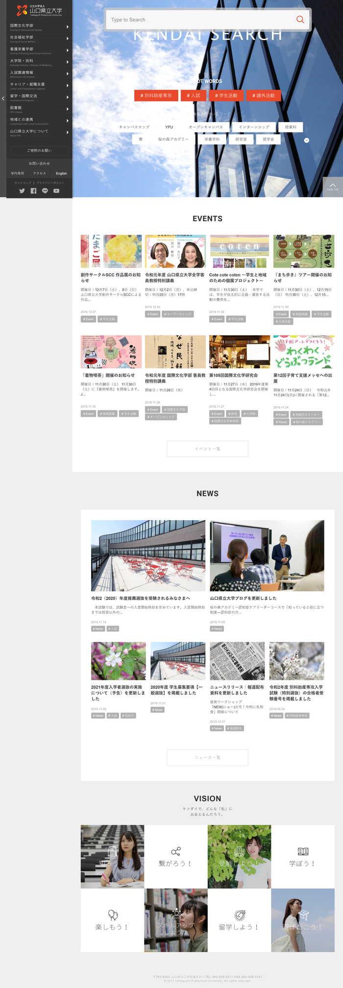 公立大学法人 山口県立大学|Yamaguchi Prefectural University