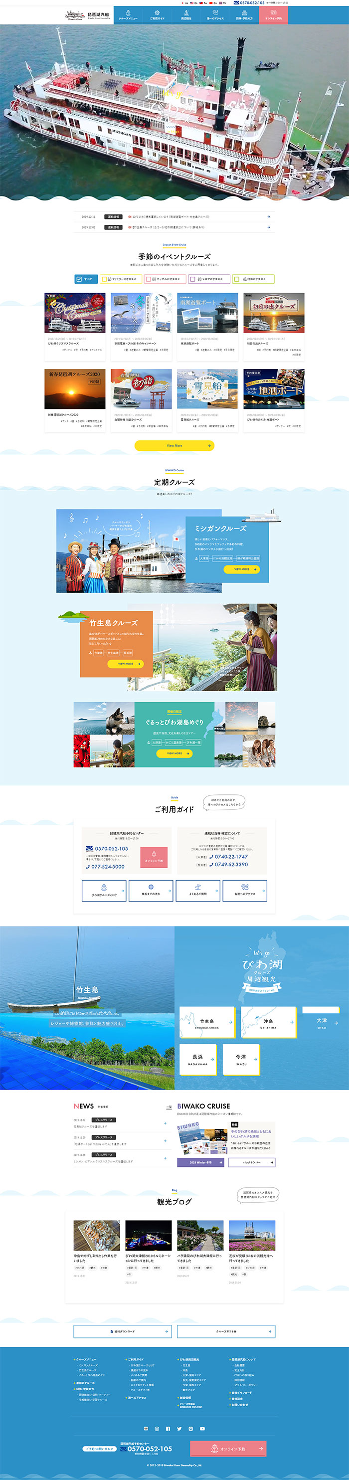 琵琶湖観光・レジャーならびわ湖クルーズ|琵琶湖汽船(公式)