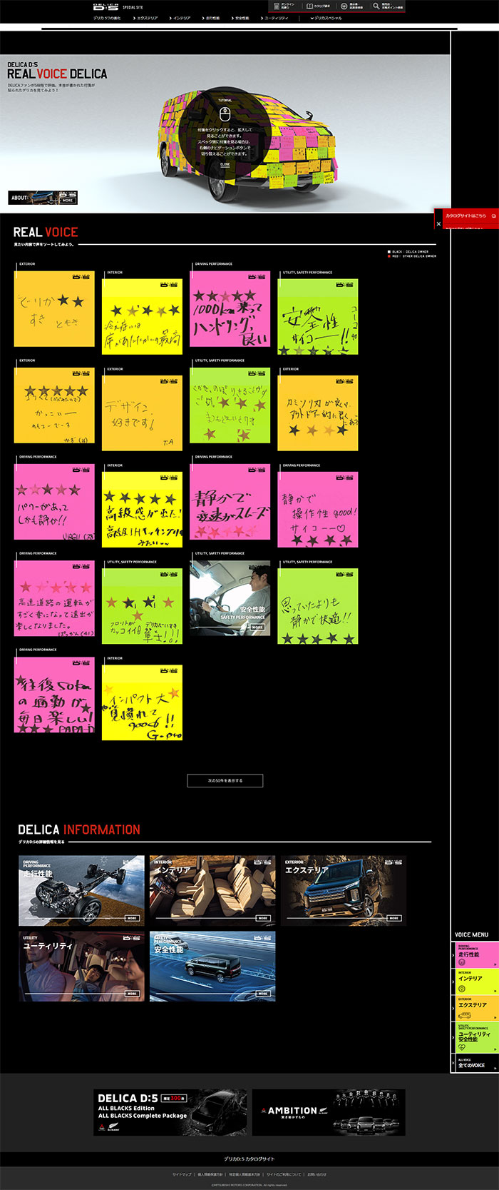 REAL VOICE DELICA | デリカD:5 | MITSUBISHI MOTORS JAPAN