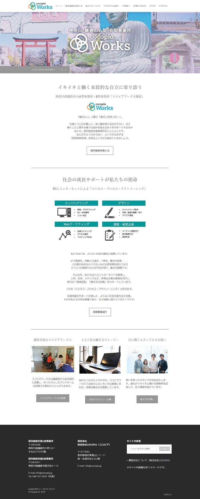 イキイキと働く本質的な自立に寄り添う - 神奈川県鎌倉市のA型事業所・B型事業所ココピアワークス