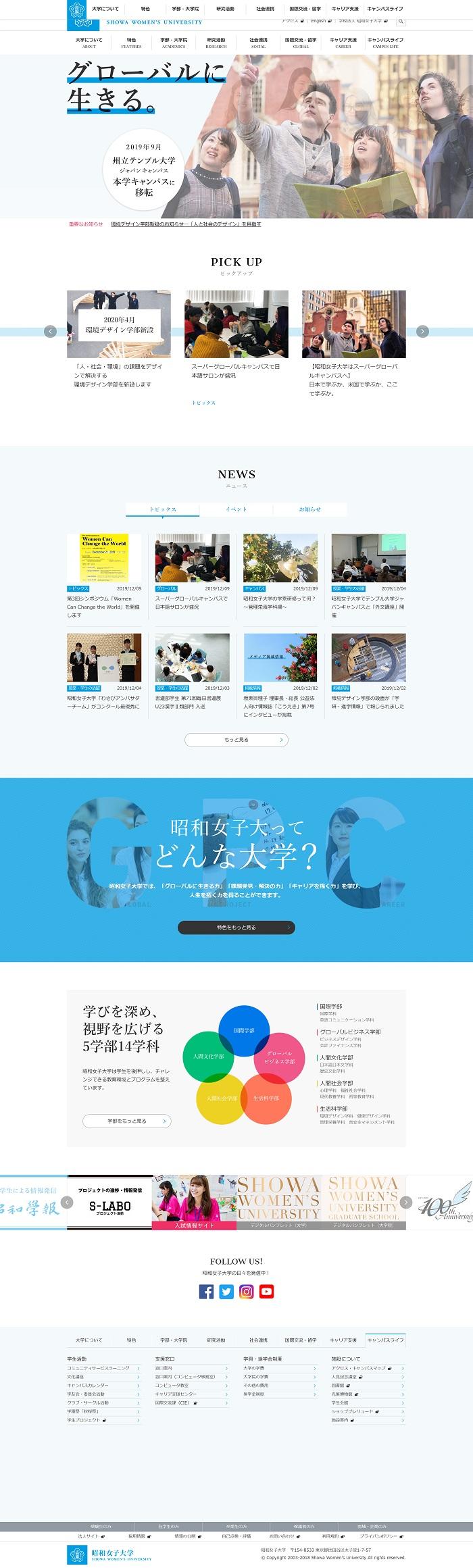 昭和女子大学 | Showa Women's University