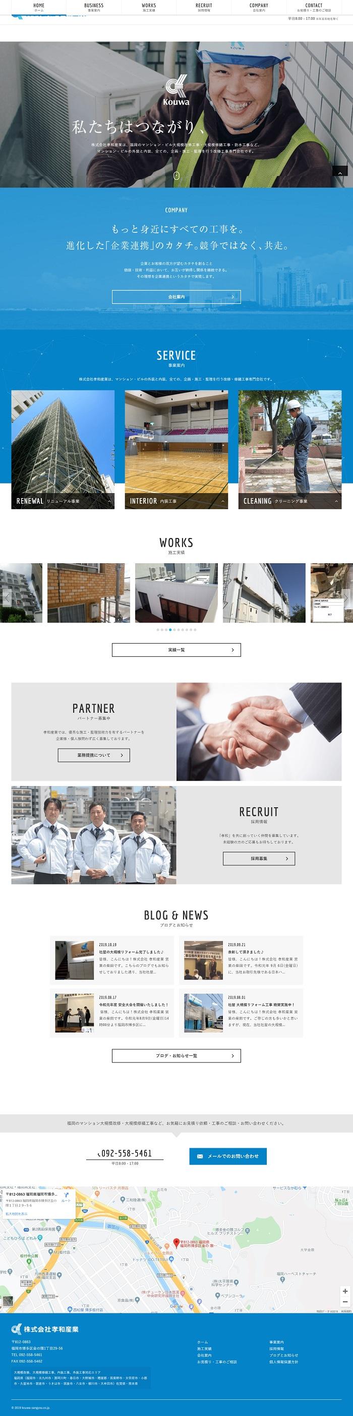 福岡のマンション・ビル大規模改修、修繕工事・内装外装『株式会社孝和産業』