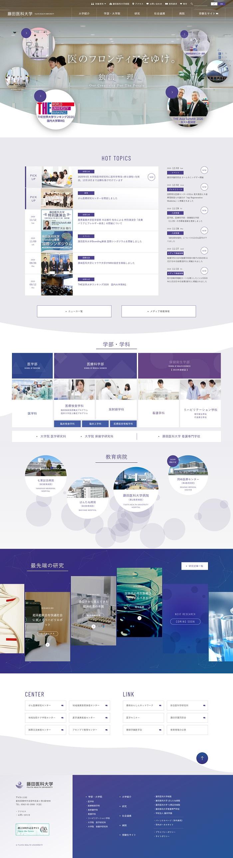 藤田医科大学 - Fujita Health University