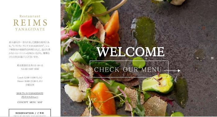 Restaurant REIMS YANAGIDATE | 青山のフレンチレストラン ランス・ヤナギダテ