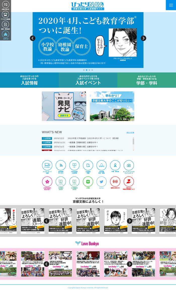 京都文教大学 受験生のための入試情報サイト ぴったりNAVI
