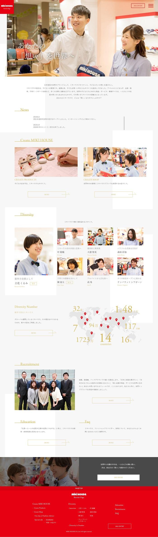 MIKI HOUSE 2021年度採用情報サイト