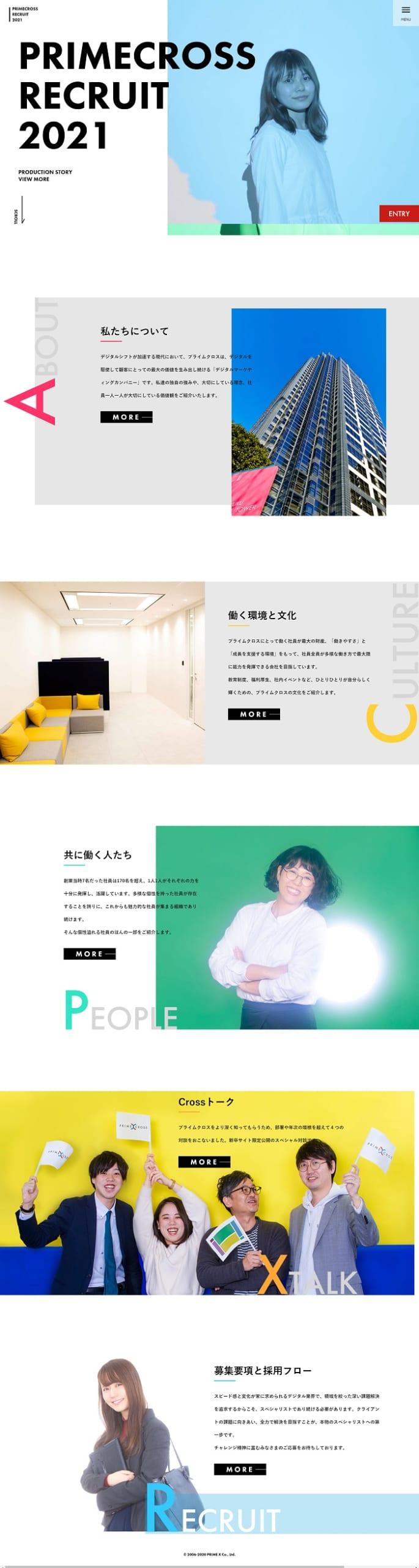 新卒採用サイト2021|株式会社プライムクロス:デジタルマーケティングエージェンシー
