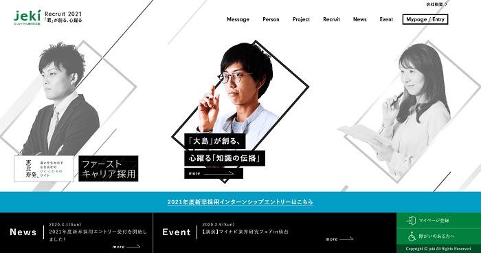 jeki RECRUIT 2021 「君」が創る、心躍る|jeki(株)ジェイアール東日本企画