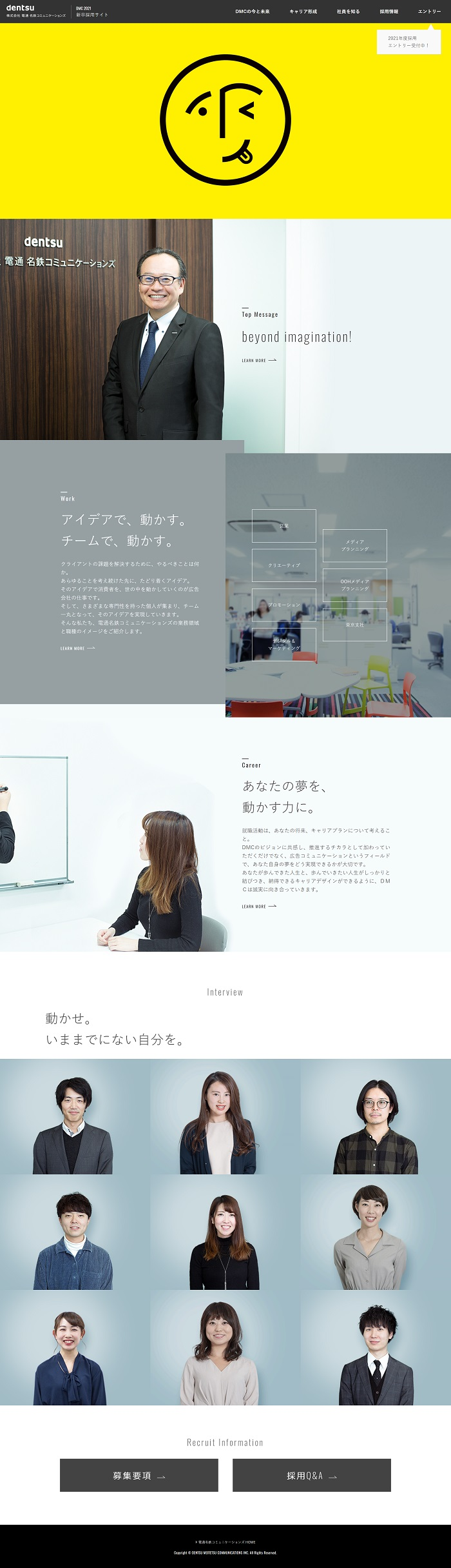 新卒採用2021 | 採用情報 | 名古屋本社の広告代理店_電通名鉄コミュニケーションズDMC