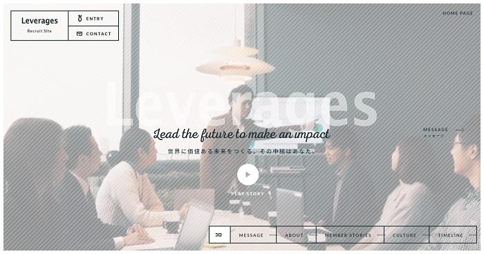 新卒採用サイト | レバレジーズ株式会社