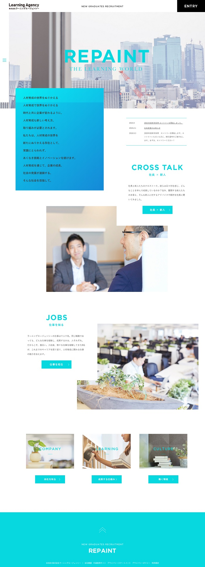 2021新卒採用|社員教育と企業コンサルティングの株式会社ラーニングエージェンシー