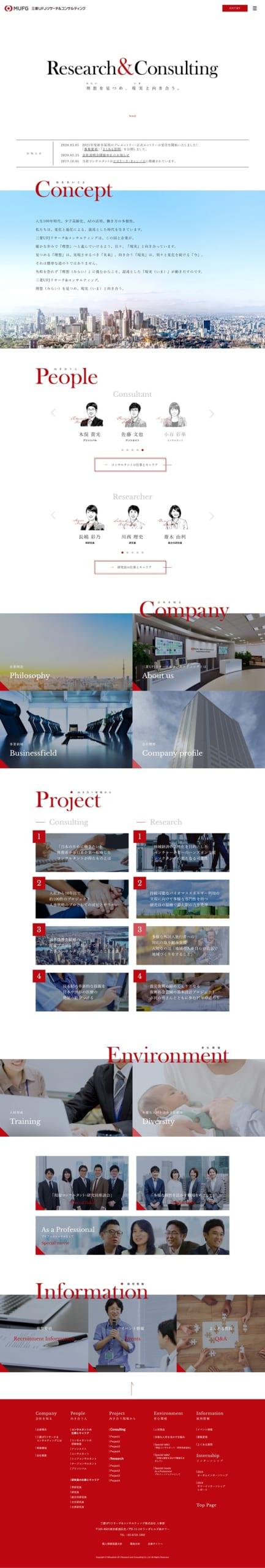 三菱UFJリサーチ&コンサルティング 2021 Recruitment