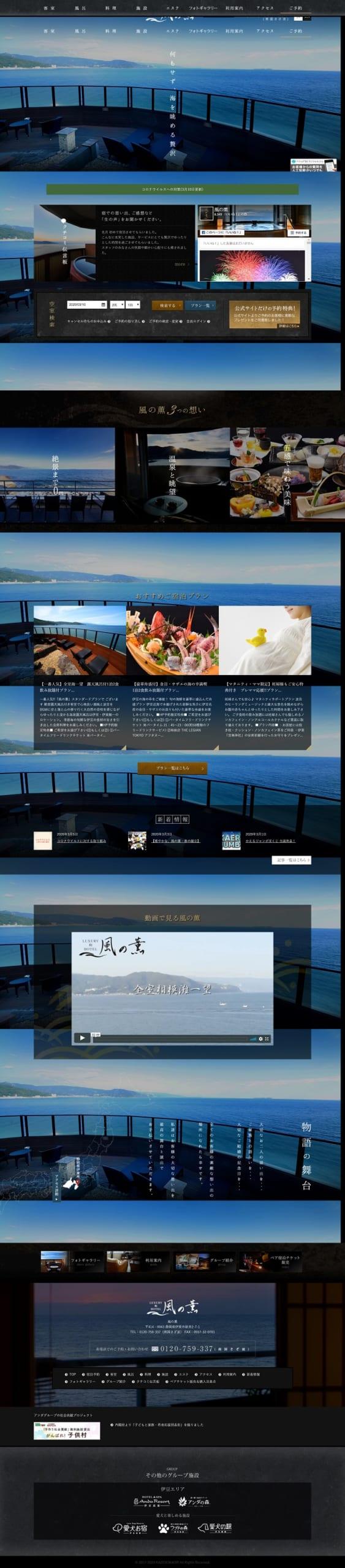 【公式サイト】ホテル風の薫 | 伊豆・伊東温泉の高級旅館(HP予約特典有)