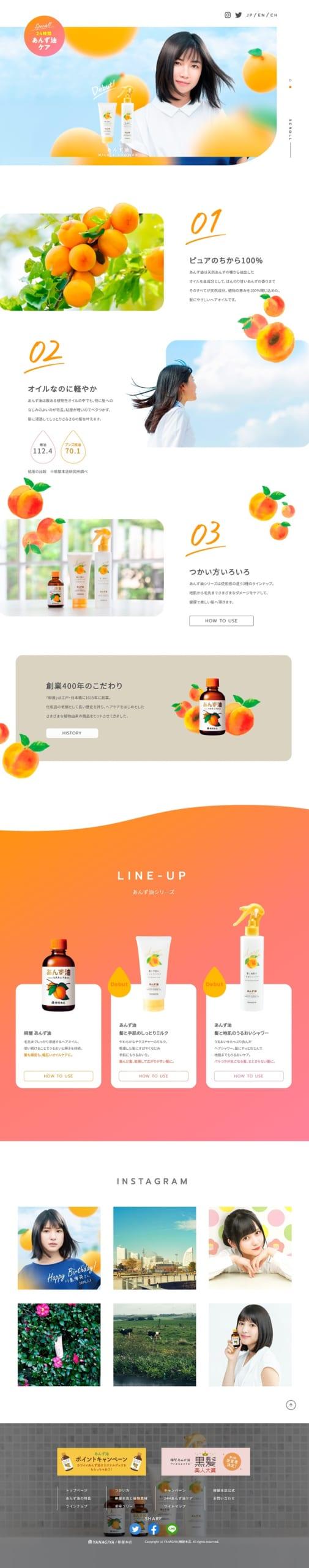 柳屋あんず油(100%植物由来)公式サイト|柳屋本店