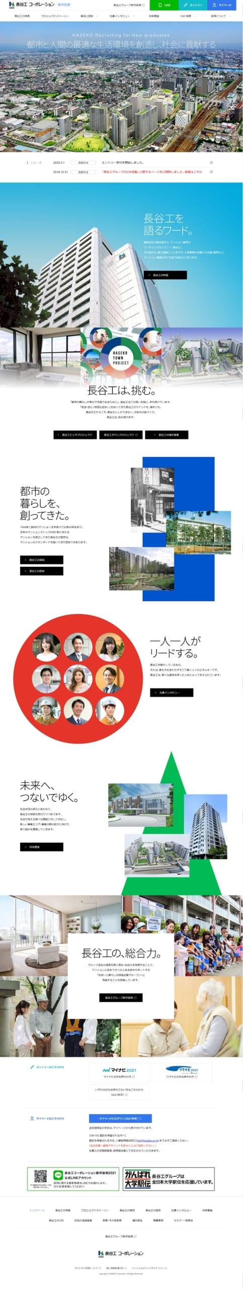 長谷工コーポレーション|新卒採用サイト