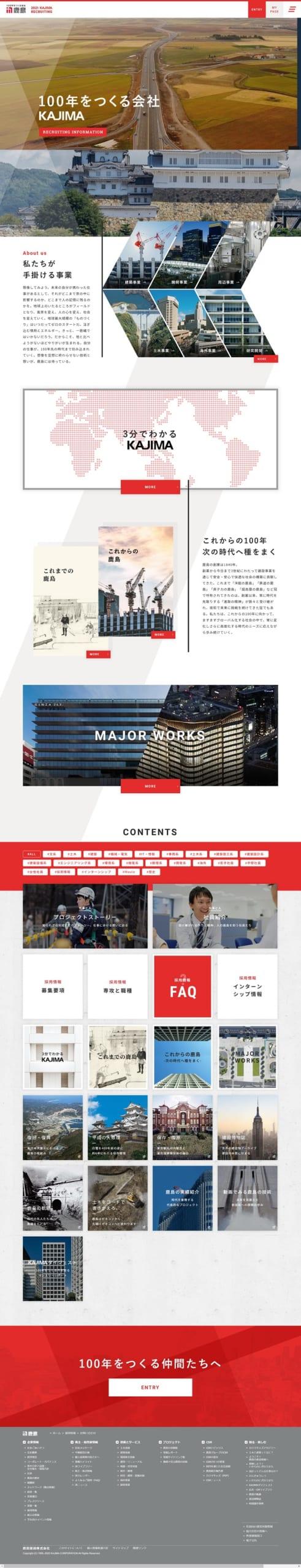 新卒採用情報|鹿島建設株式会社
