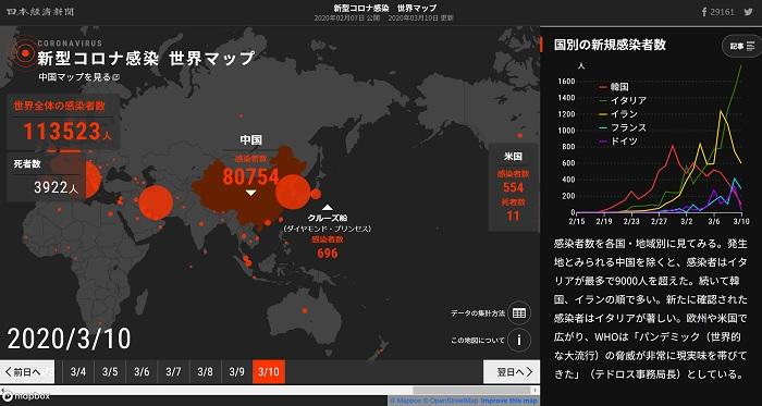 新型コロナ感染 世界マップ:日本経済新聞