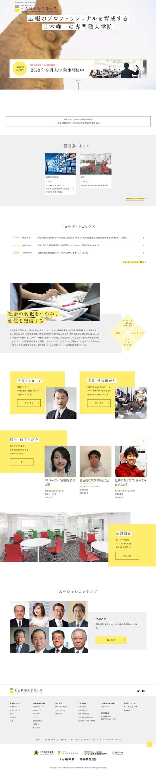 社会情報大学院大学 | 日本で唯一の広報・情報の専門職大学院
