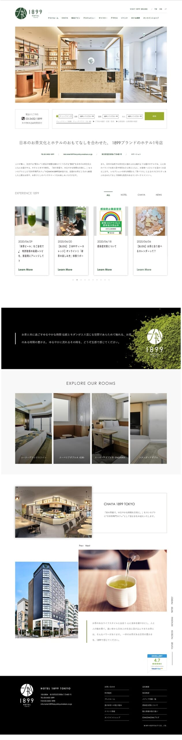 ホテル1899東京【公式HP】   新橋駅・浜松町駅から徒歩圏内